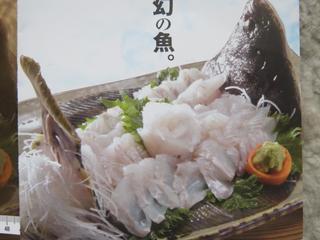 松川カレイ-1.jpg
