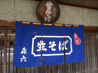 森六そば-1.jpg