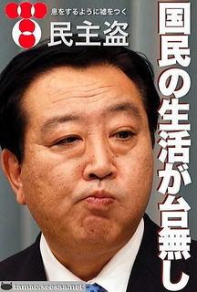 野田佳彦-1.jpg