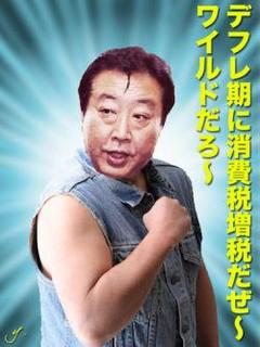 野田佳彦-5.jpg
