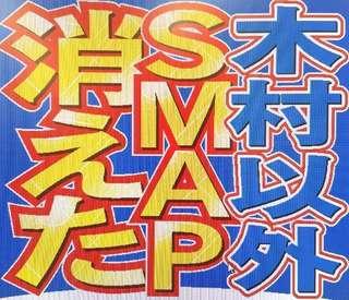 SMAP-1.jpg