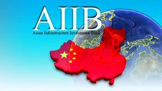 AIIB-1.jpg