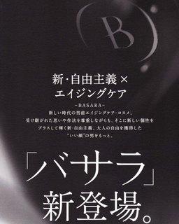BASARA-1.jpg