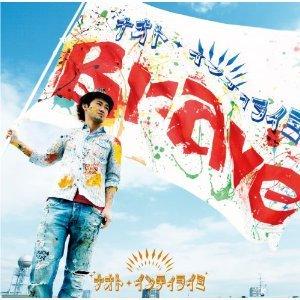 BRAVE-1.jpg