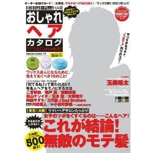おしゃれヘアカタログ'11-12AW-1.jpg
