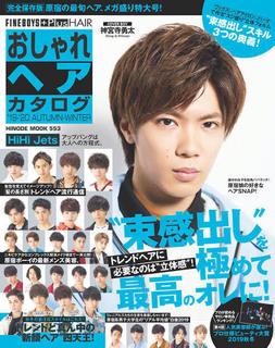 お洒落ヘアカタログ 19-20-1.jpg