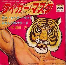 タイガーマスク-1.jpg