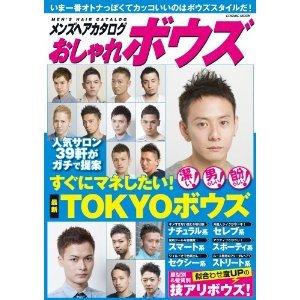 メンズヘアカタログおしゃれボウズ—すぐにマネしたい!最新TOKYOボウズ-1.jpg