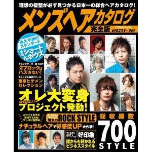 メンズヘアカタログ完全版2011-12.jpg