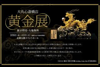 大丸-黄金展-1.jpg