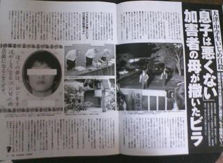 大津市いじめ事件-1.png