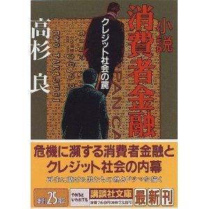 小説消費者金融-1.jpg