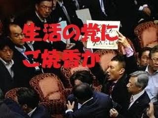 山本太郎-1.jpg