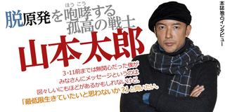山本太郎-2.jpg
