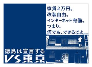 徳島-1.jpg