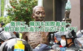 徴用工国際裁判-1.jpg
