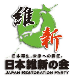 日本維新の会-1.jpg