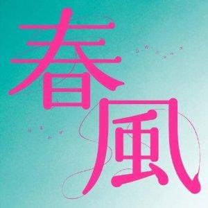 春風-1.jpg