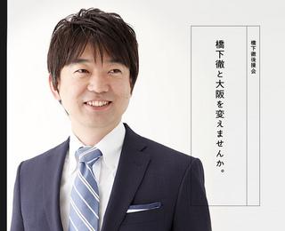 橋下 徹-1.jpg