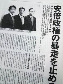 民進党-1.jpg
