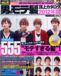 男のモテ髪頂上カタログ2012-555-1.jpg