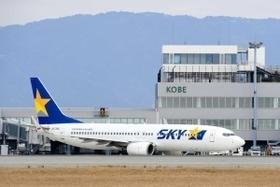 神戸空港-1.jpg