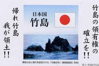 竹島-1.jpg