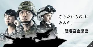 自衛官-1.jpg