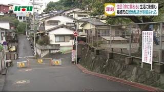 長崎市青山町-私道通行止め-1.jpg