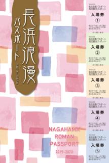 長浜浪漫パスポート-1.png