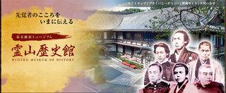霊山歴史館-1.jpg