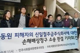 韓国戦後補償訴訟-1.jpg