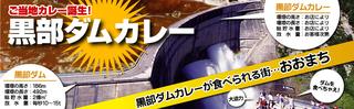 黒部ダムカレー-1.jpg