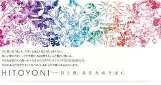 HITOYONI-1.jpg