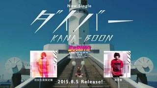 KANA BOON-ダイバー-1.jpg