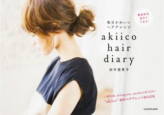 akico hair diary-1.jpg